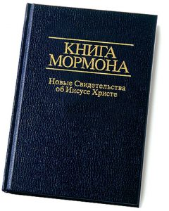 Russian Book of Mormon