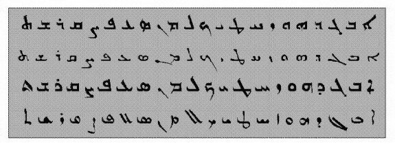Aramaic text